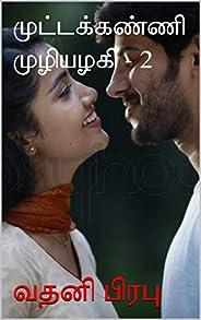 முட்டக்கண்ணி முழியழகி - 2 (Tamil Edition)