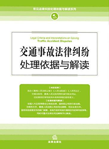 交通事故法律纠纷处理依据与解读(最新修订版) (English Edition)