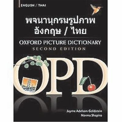 By Adelson-Goldstein, Jayme ( Author ) [ Oxford Picture Dictionary: English/Thai By Sep-2008 Paperback