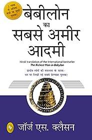 Babylon Ka Sabse Ameer Aadami (The Richest Man in Babylon in Hindi): Hindi Translation of International Bestse