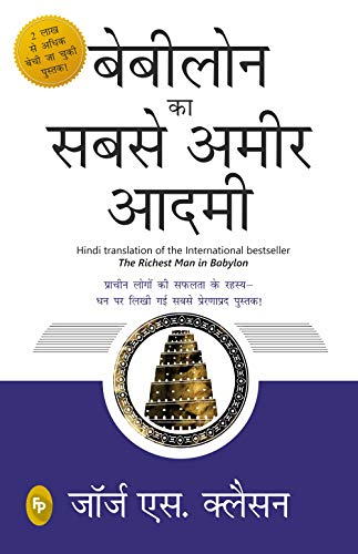 Babylon Ka Sabse Ameer Aadami (The Richest Man in Babylon in Hindi): Hindi Translation of International Bestseller