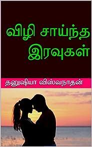 விழி சாய்ந்த இரவுகள் (Tamil Edition)