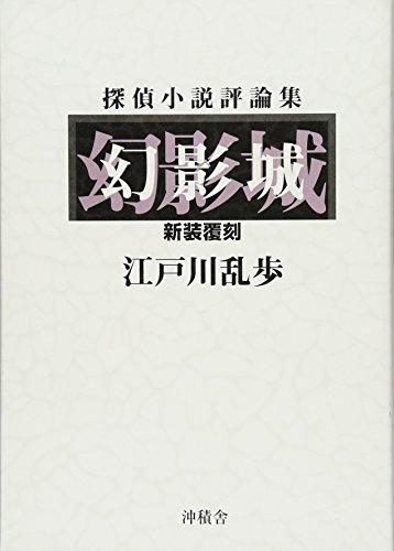 Gen'eijo : Tantei shosetsu hyoronshu.