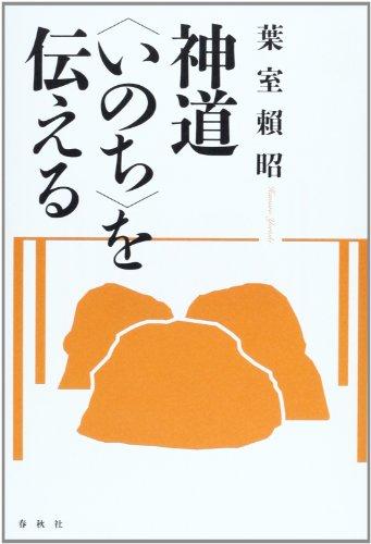 Shinto inochi o tsutaeru. par Yoriaki Hamuro