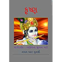 Krishna: Margdarshak - Vyaktina Jivan Mate (Gujarati Edition)