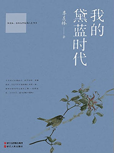 我的黛蓝时代 (English Edition) por 季羡林