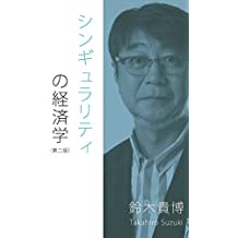 The Economics of Singularity (Hyakunen Publishing) (Japanese Edition)
