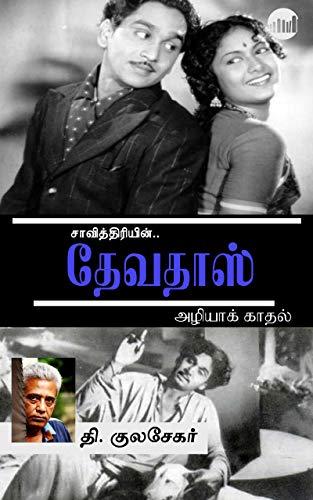 Devadas - Azhiyaa Kaadhal (Tamil Edition)
