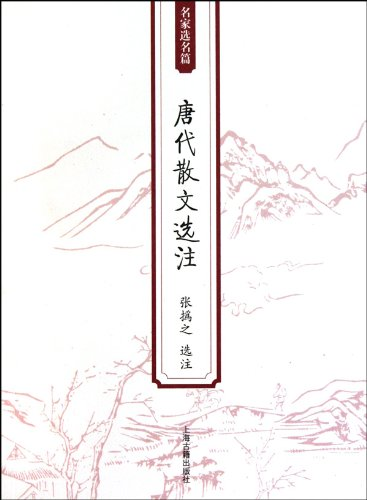 tang-prose-note-paperbackchinese-edition