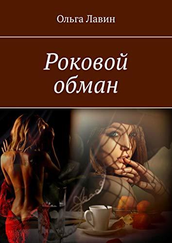 Роковой обман (Russian Edition)