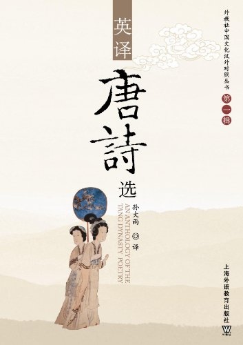 an-anthology-of-the-tang-dynasty-poetry