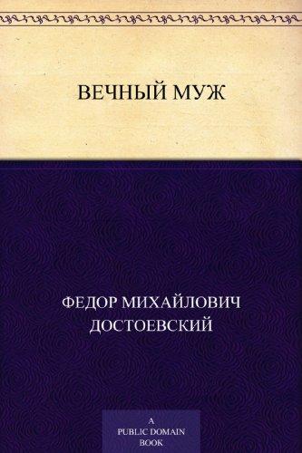 Вечный муж por Федор Михайлович Достоевский