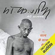 Satya Ke Sath Mere Prayog [My Experiment with Truth]: Meri Atmakatha [My Autobiography]