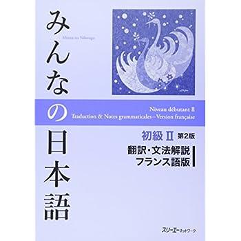 Minna no Nihongo niveau débutant 2 : Traduction & Notes Grammaticales - Version française