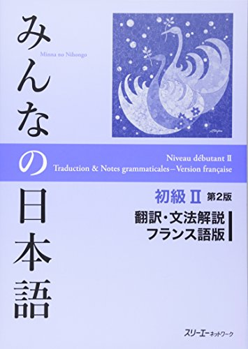 Minna no Nihongo niveau débutant 2 : Traduction & Notes Grammaticales - Version française