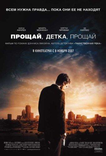 gone-baby-gone-poster-de-la-pelicula-ruso-11-x-17-en-28-cm-x-44-cm-casey-affleck-john-ashton-morgan-