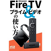 Amazon Fire TV and Prime Video Start Guide (Japanese Edition)