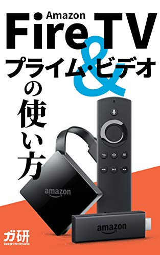 Amazon Fire TV and Prime Video Start Guide (Japanese Edition ...