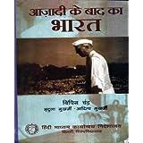 Aajadi Ke Bad Ka Bharat Complete Book in Hindi By Bipin Chandra for All Competitive Exams