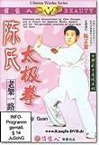 Chen's Taichi: Old Frame kostenlos online stream