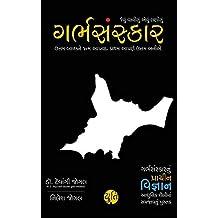 Garbh Sanskar - jevu vavishu aevu lanishu (Pregnancy vishe nu A to Z Guidance) (Gujarati): ગર્ભસંસ્કાર - જેવું વાવીશું એવું લણીશું  (Gujarati Edition)