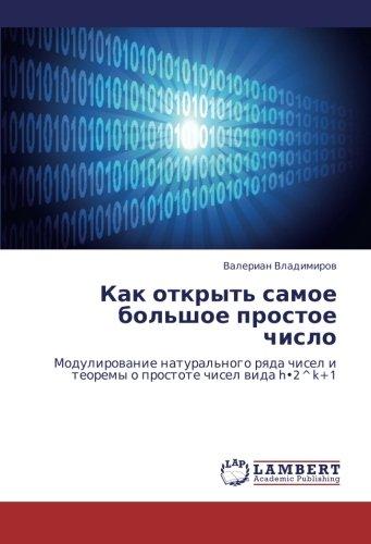 kak-otkryt-samoe-bolshoe-prostoe-chislo-modulirovanie-naturalnogo-ryada-chisel-i-teoremy-o-prostote-