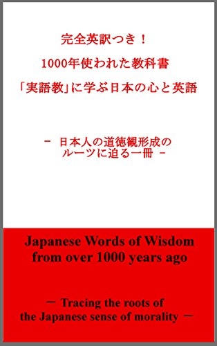 Japanese Words of Wisdom from over 1000 years ago: Tracing the roots of the Japanese sense of morality (Japanese Edition)