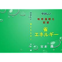 yasasii shouenerugi- (Japanese Edition)