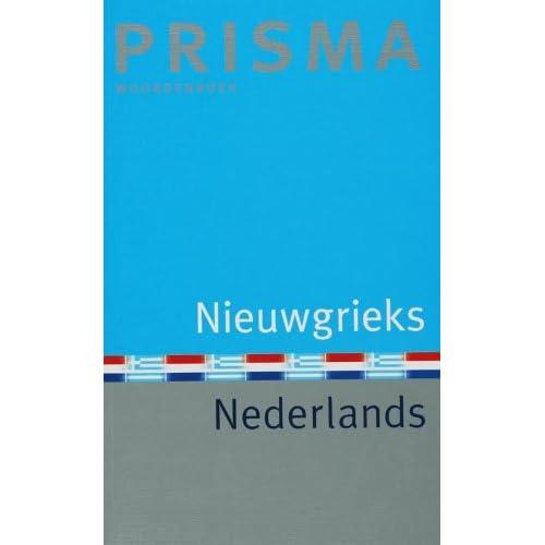 Nieuwgrieks-Nederlands: vermeerderde en verbeterde uitgave