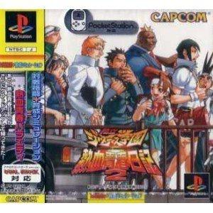 Rival Schools Evolution 2 [Japanische Importspiele]