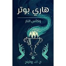 هاري بوتر وكأس النار: Harry Potter and the Goblet of Fire (Arabic Edition)