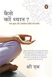 On Meditation (Hindi): Kaise Karein Dhyaan?: Param Sukh aur Antrik Shakti ki Praapti