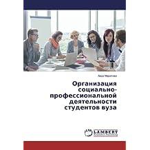 Организация социально-профессиональной деятельности студентов вуза