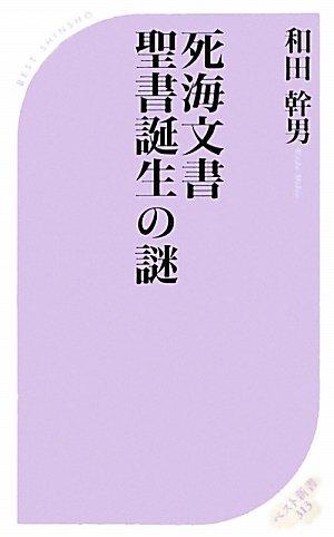 shikai-monjo-seisho-tanjoi-no-nazo