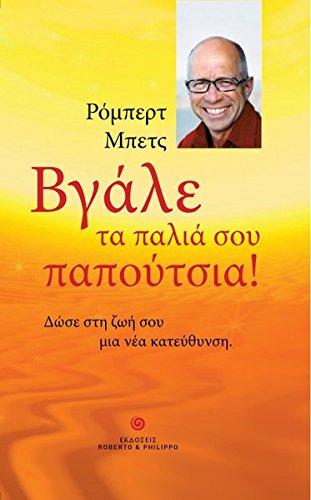 Raus aus den alten Schuhen! griechische Ausgabe: Dem Leben eine neue Richtung geben (Richtung-schuhe Neue)