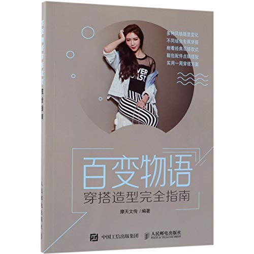 Clothes Matching for Ladies (Chinese - Kostüm Matching