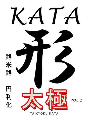 Kata Volumen 1: Taikyoku kata por 路 米 路 円 利 化