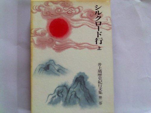 Shiruku Rodo ko (Inoue Yasushi rekishi kiko bunshu)