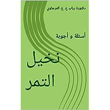 نخيل التمر: أسئلة و أجوبة (Arabic Edition)
