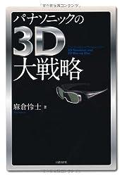 Panasonikku no 3D daisenryaku.