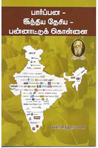 பார்ப்பன - இந்திய தேசிய - பன்னாட்டுக்கொள்ளை: Paarppana - Inthiya Desiya - Pannaattukkolgai (Tamil Edition) por கொளத்தூர் மணி