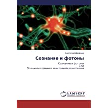 Soznanie i fotony: Soznanie i fotony  ili  Opisanie soznaniya kvantovymi ponyatiyami
