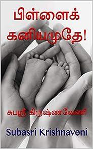 பிள்ளைக் கனியமுதே!: சுபஸ்ரீ கிருஷ்ணவேணி (Tamil Edition)
