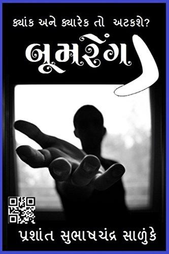 ક્યાંક અને ક્યારેક તો  અટકશે?: (બુમરેંગ પાર્ટ -૧) (Gujarati Edition) por PRASHANT SUBHASHCHANDRA SALUNKE