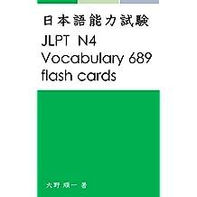 JLPT N4 vocabulary 689 flash cards (Japanese Edition)