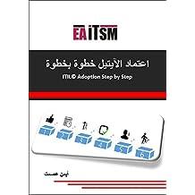 اعتماد الآيتيل خطوة بخطوة (Arabic Edition)