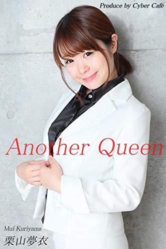 anazakuiin kuriyama mui: bikyakusyashinsyu (Japanese Edition)
