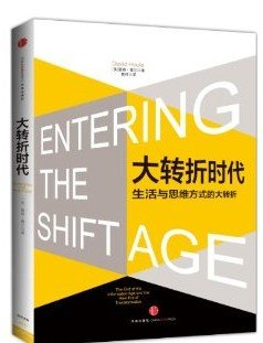 entering-the-shift-age-the-end-of-the-information-age-and-the-new-era-of-transformationchinese-editi