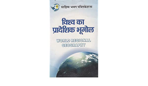 Rajasthan University Books Pdf