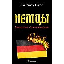 Немцы. Завещание: Самоликвидация